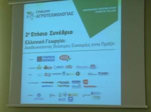 Read more about the article 2ο Συνέδριο Αγρό-τεχνολογίας
