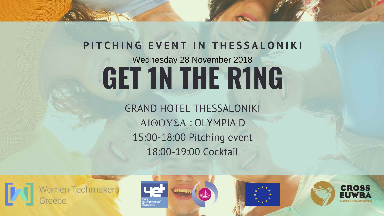 CROSS EUWBA EU Project Thessaloniki Pitching Event