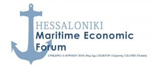 Read more about the article Thessaloniki Maritime Economic Forum 2019  – «Η Οικονομία της Ναυτιλίας και της Γαλάζιας Ανάπτυξης στην Θεσσαλονίκη & η αξία της Παιδείας και της επαγγελματικής εκπαίδευσης»