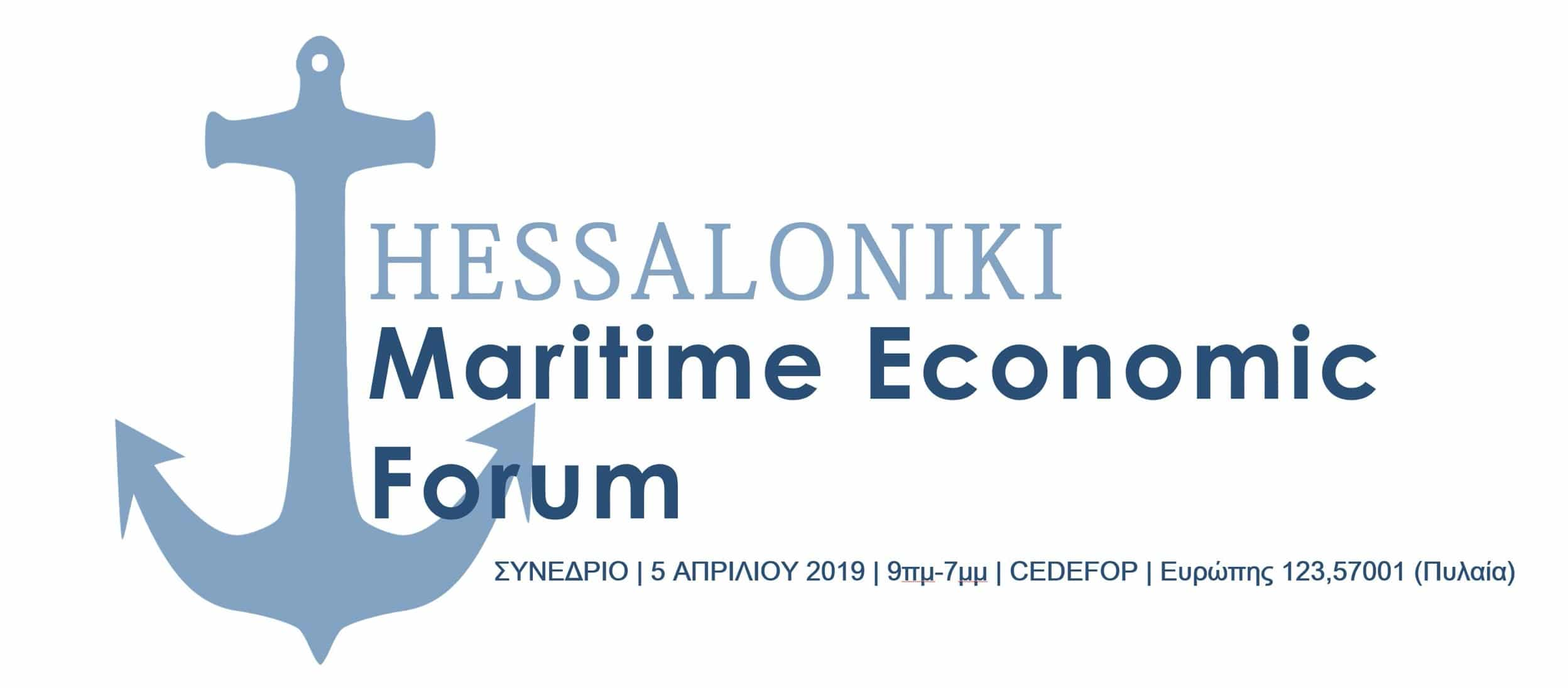 """You are currently viewing Thessaloniki Maritime Economic Forum 2019  – """"The Economy of Shipping and Blue Development in Thessaloniki & the Value of Education and Vocational Training"""""""