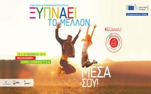 Read more about the article EUandU θΕΕσσαλονίκη edition